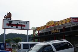 20090523_18.JPG